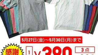 ユニクロ誕生感謝祭でインナーシャツが1枚330円と激安特価!セールは明日まで