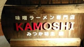 味噌ラーメン専門店「みつか坊主 醸(梅田)」の白味噌ラーメンの感想