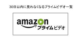 Amazonプライムビデオで30日以内に視聴できなくなる作品の一覧ページ