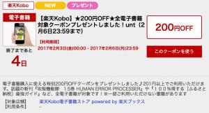 楽天kobo200円引きクーポン