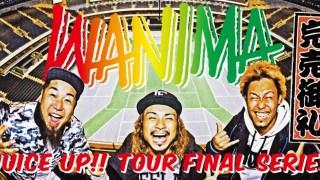WANIMAのJUICE UP!! ライブに初潜入!
