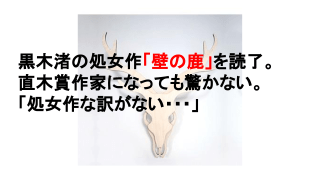 「壁の鹿」を読了、ミュージシャン黒木渚は文豪だった(ネタバレあり)