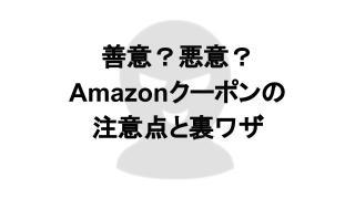 Amazonクーポンで割引されない時の解決方法と得する裏ワザ