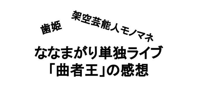 ななまがり単独ライブ曲者王