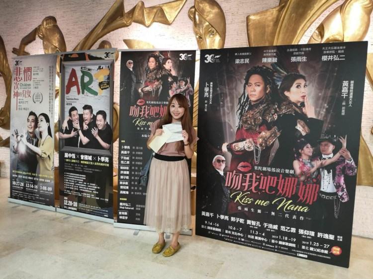 【舞台劇】《吻我吧娜娜》– 果陀劇場 張雨生獨一無二代表作 觀後心得