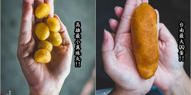 【南部地瓜球大PK】台南高雄美食,最大的地瓜球和最小的地瓜球!!最小真珠丸VS最大QQ蛋!!
