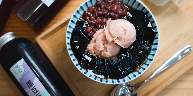 【台南甜湯】新店快報~夏天就是要來碗冰冰涼涼的甜湯!! 豆的甜湯輕食