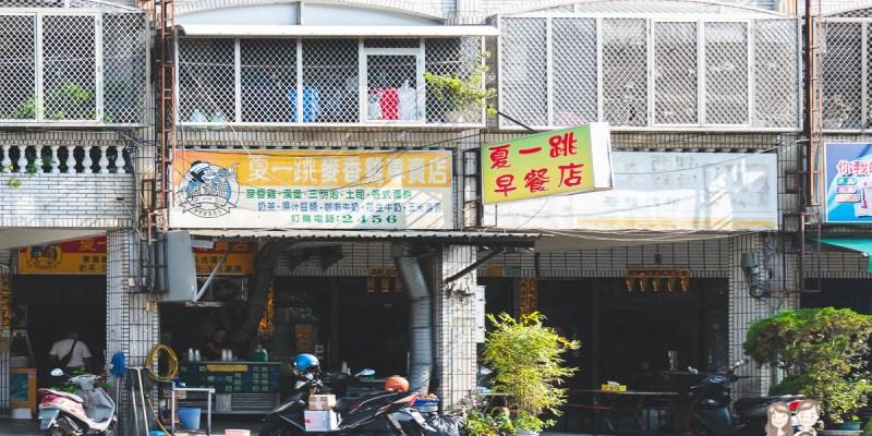 【安南區早餐】早餐有炸雞吃,真的讓人嚇一跳的「夏一跳早餐店」!推薦麥香雞口味~