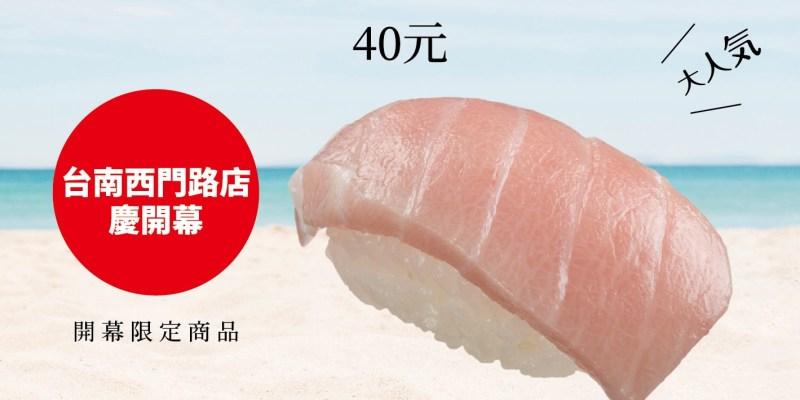 【台南壽司】台南「壽司郎」又要開幕啦~除了安平店、南紡店以外,還有新開西門店和永康店喔!