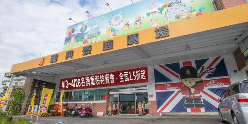 《台南-童裝特賣》精典泰迪童裝廠拍大特賣開始囉~春夏商品大出清!眾多商品1.5折起!