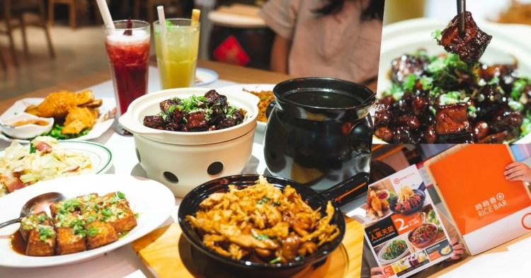 【台南新店】台南首家『時時香 SHANN RICE BAR』開幕啦!瓦城集團旗下跨菜系中式料理品牌~前四天打九折喔!