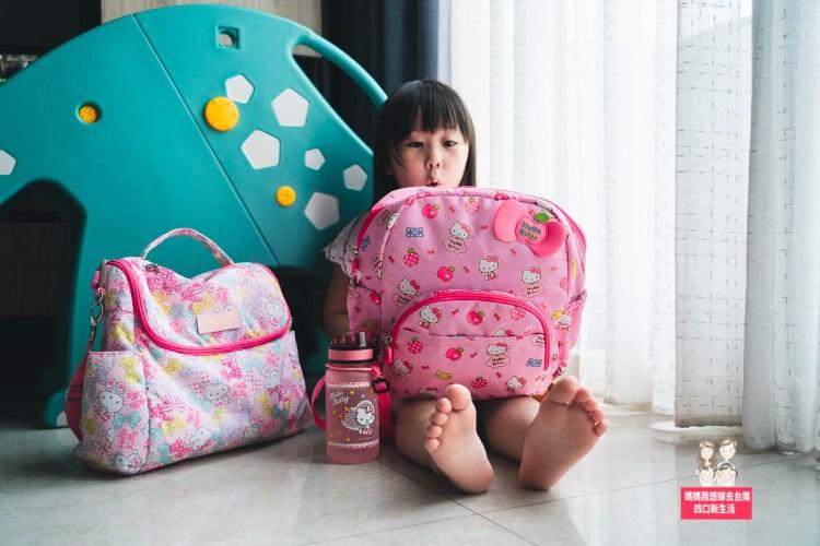 【兒童書包】準備上學去!小學書包知名品牌《impact怡寶》推出A4幼稚園書包囉!可愛Kitty聯名款,可以裝得下A4文件~