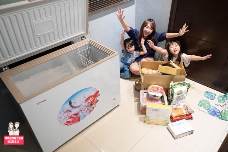 【家電開箱】愛逛COSTCO但冰箱總是冰不下怎麼辦!開箱Victor勝利210公升單門臥式冷凍櫃MCF-210(上掀式)