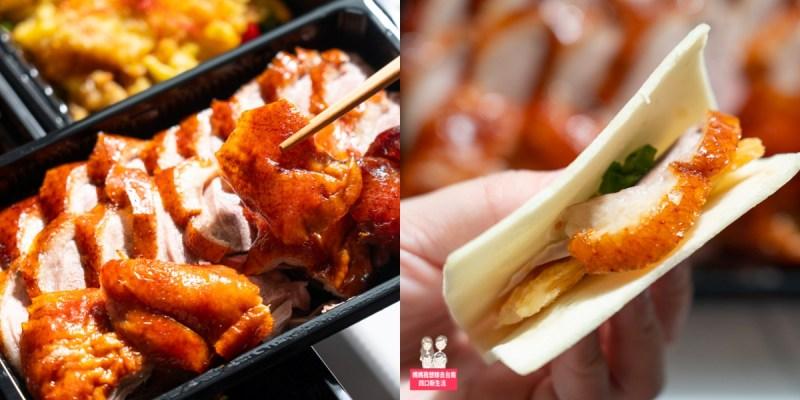 【台南烤鴨外帶】滿玥軒半鴨2吃分享配!外帶也能吃到美味的烤鴨大餐!
