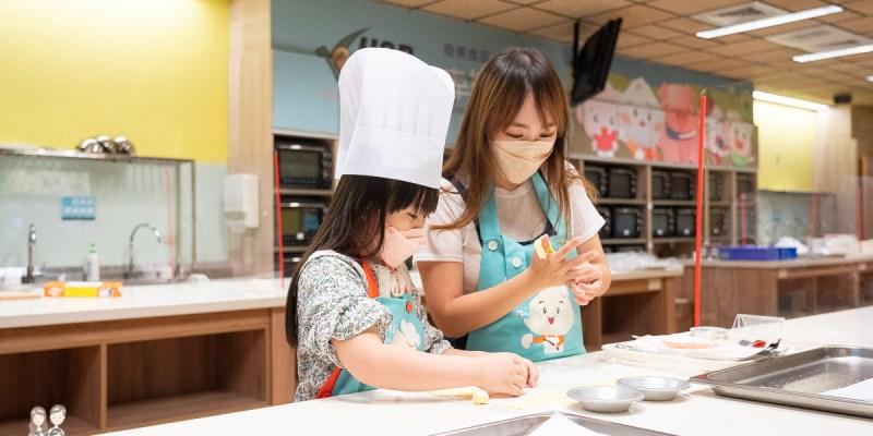【台南親子景點】台南奇美食品幸福工廠,宅寶來搗蛋!最新宅寶搗蛋機來囉,好吃好玩好拍!還有有趣的親子烘焙 DIY課程!