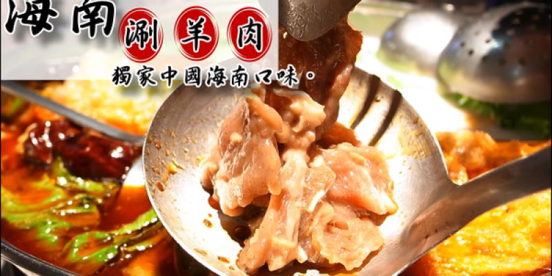 【台南永康】高雄人回憶中的好味道~海南涮羊肉