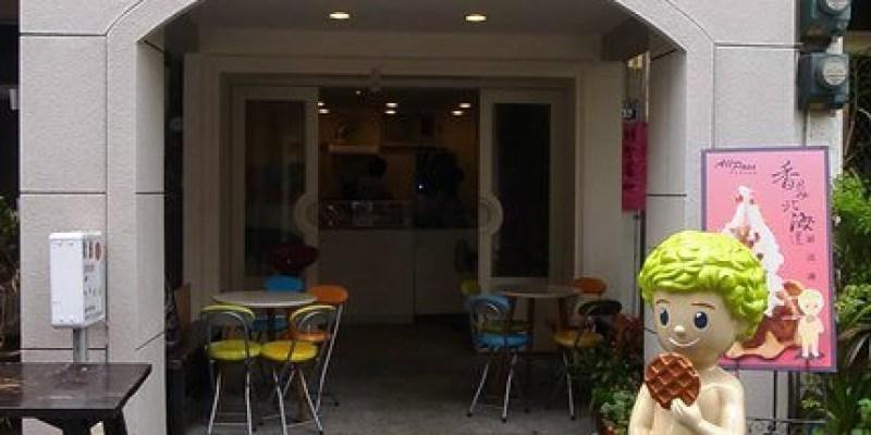 【台南東區】巷弄裡的甜點美食,All pass歐派 比利時鬆餅