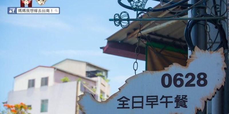 【台南-中西區】0628全日早午餐~外酥內軟的司康大推!