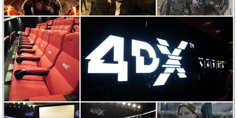 【電影】桑妮的4DX初體驗!!!飢餓遊戲:自由幻夢 終結戰