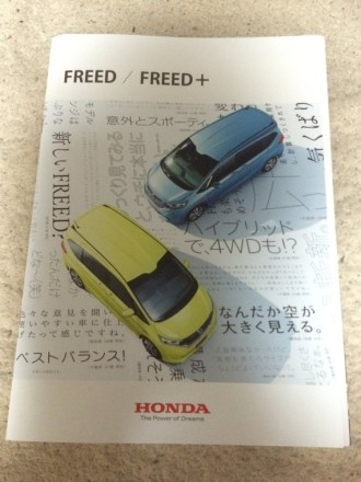 brosur-new-honda-freed4