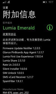 650_1000_lumia-esmerald-rumor-2