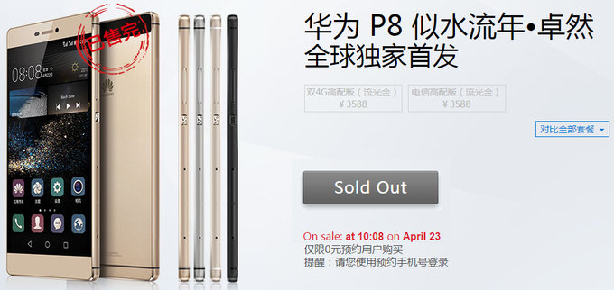 Huawei-P8-sold-out