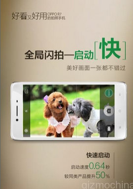 Oppo-R7s-13MP-rear-camera-is-tease.jpg-2