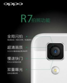 Oppo-R7s-13MP-rear-camera-is-tease.jpg-4