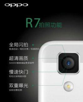 Oppo-R7s-13MP-rear-camera-is-tease.jpg-4