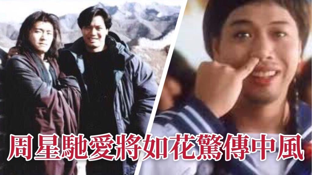 周星馳最強綠葉「如花」 驚傳中風已回港治療 !!|娛樂 - 四季線上4gTV