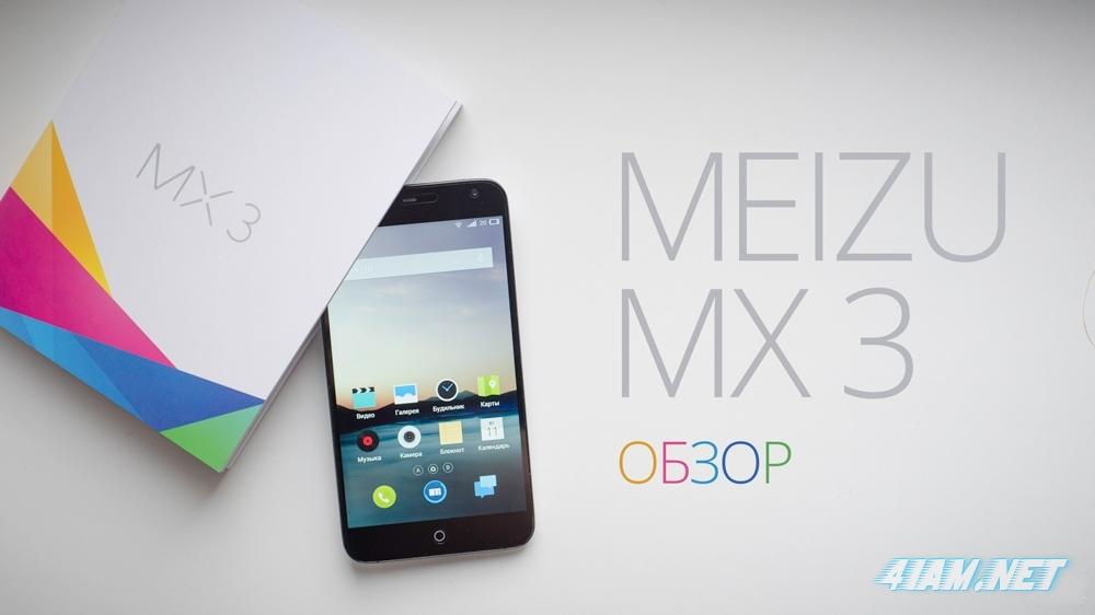 Обзор Meizu MX3