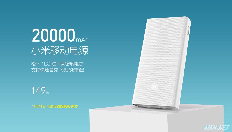 Xiaomi представила мощный павербанк на 20 000 мАч