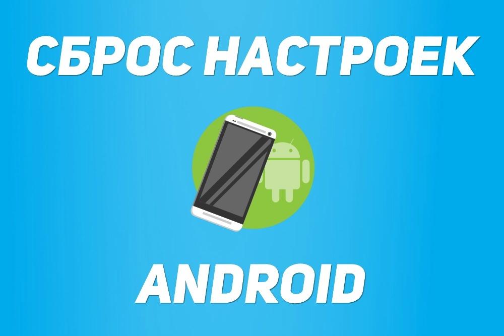 Android visszaállítási beállítások