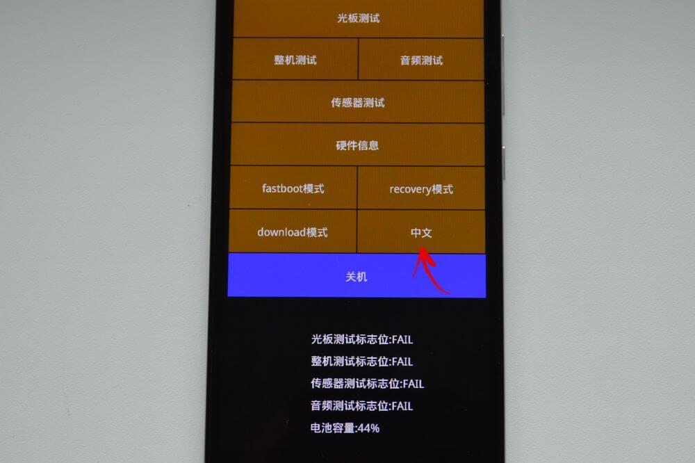 Nyelv módosítása Xiaomi Recovery menü