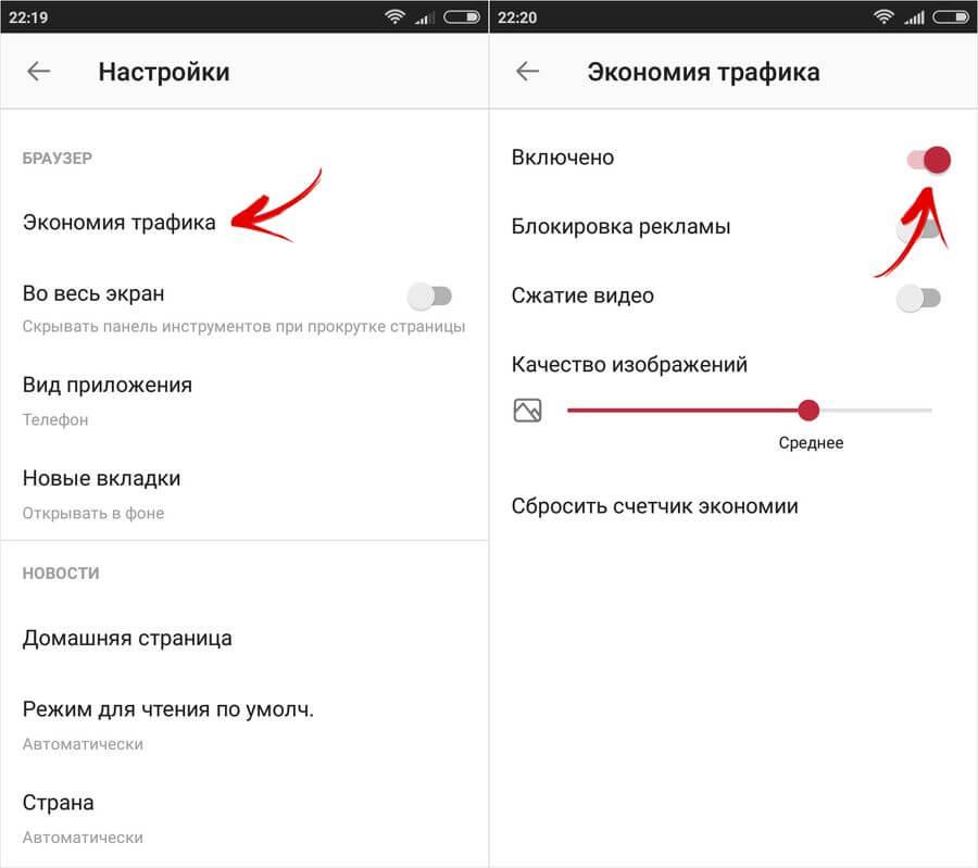 Как отключить картинки в браузере смартфона