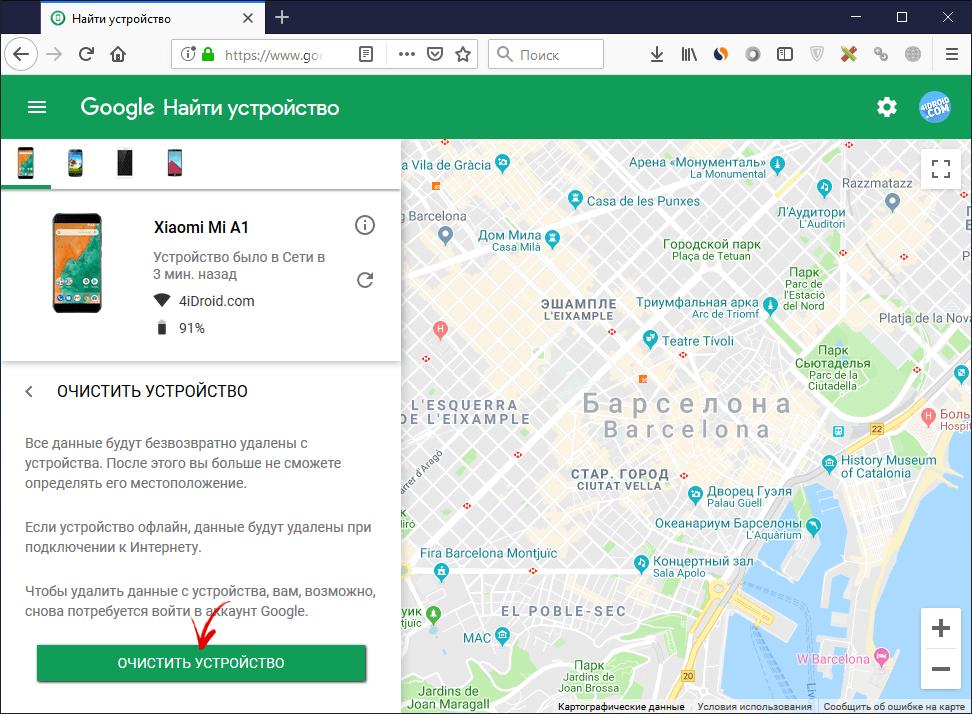 Google 서비스를 통해 데이터를 지우십시오