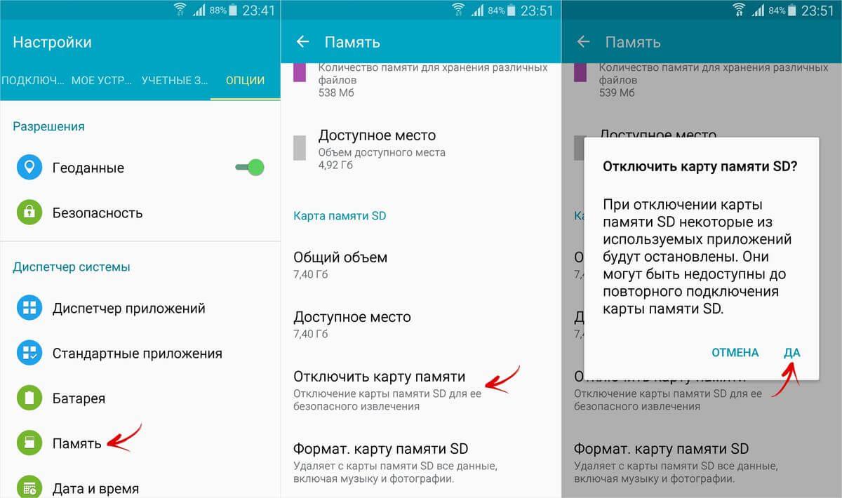 SD Android картасын ажыратыңыз