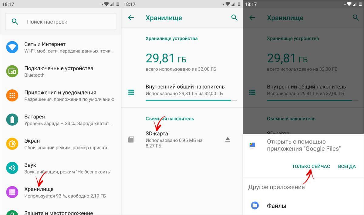 Android 9, 10 және 11 үшін сақтау параметрлері