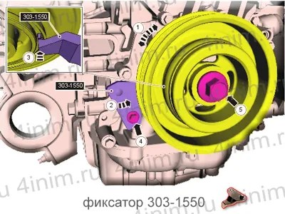 фиксатор демпфера 303-1550 Ford установк