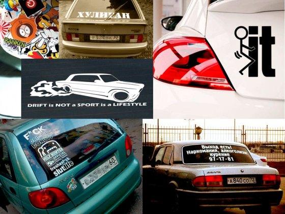 нелепые наклейки на автомобили