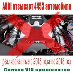 производитель отзывает автомобили Audi из-за неисправности tsfi