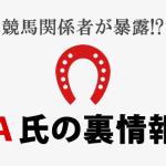 京都8 1000万下パドックのイチオシ!【19/01/14】