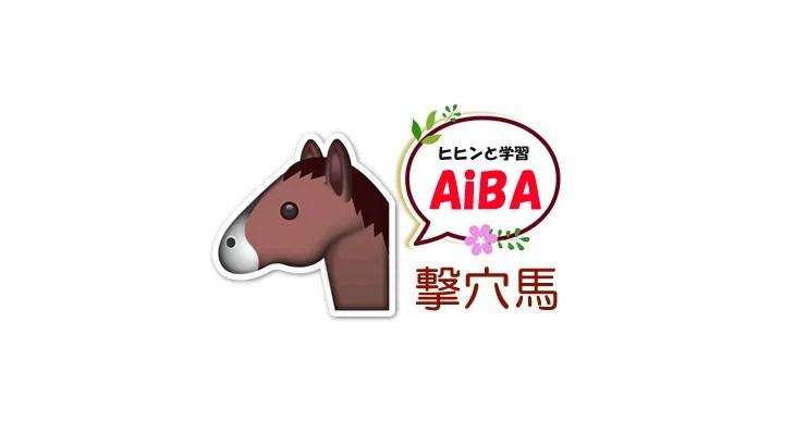 福島3 AI穴馬デンコウミシオン【2019/04/13】