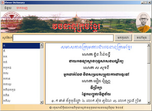 khmer-dictionary-1.0