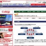 11月10日「SNSビジネスマーケティングコース」