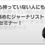 10月17日(金)「iPhone流、自己投資術セミナー」