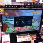 東芝 CELL REGZA XE2 の2D3D変換は本当にヤバいです