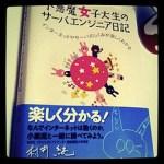 【書籍】「小悪魔女子大生のサーバエンジニア日記 」技術評論社