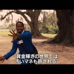 映画「ジャンゴ繋がれざる者」Django Unchained