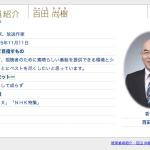 NHK経営委員会のtwitterアカウント乗っ取られた?NHK1/12の票を持つ百田尚樹さん
